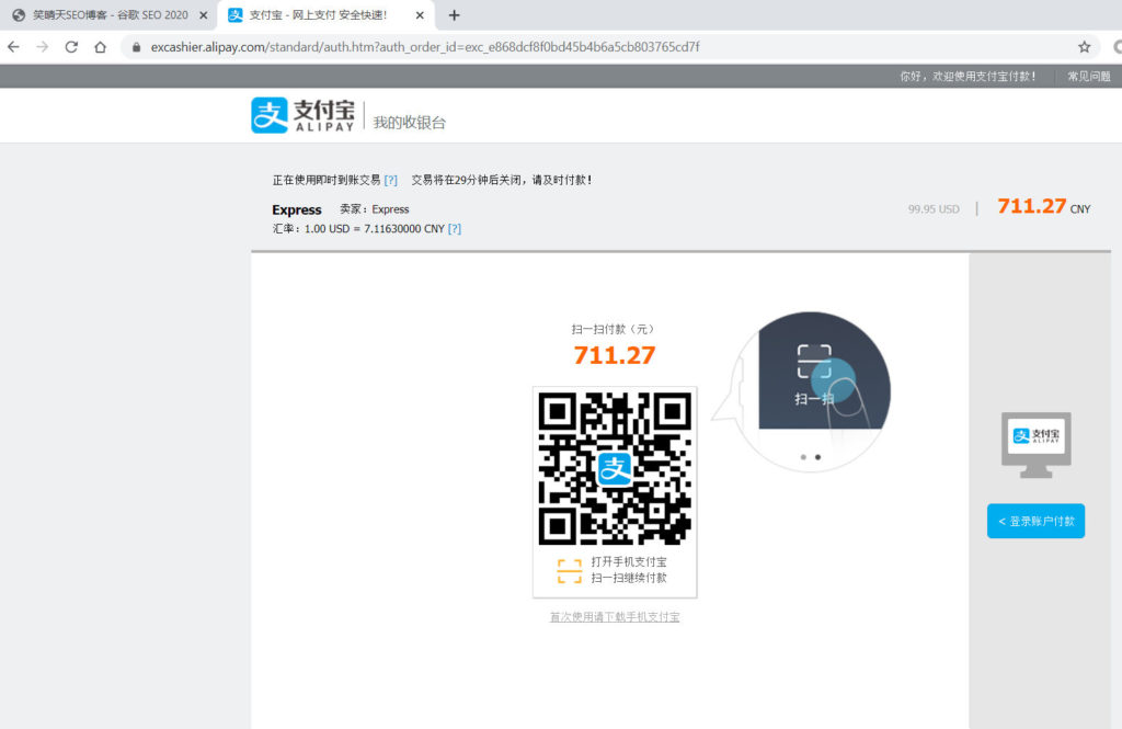 ExpressVPN支付宝购买-付款界面