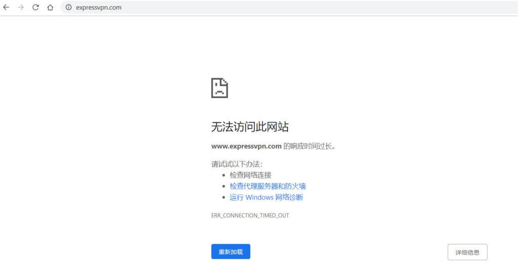 ExpressVPN官网国内打不开