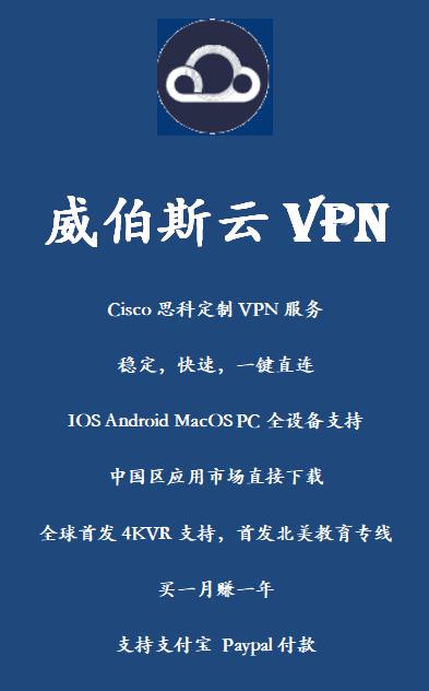 购买稳定高速VPN-威伯斯云